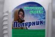 Антифриз Полярник -40 зелёный 5кг - 1