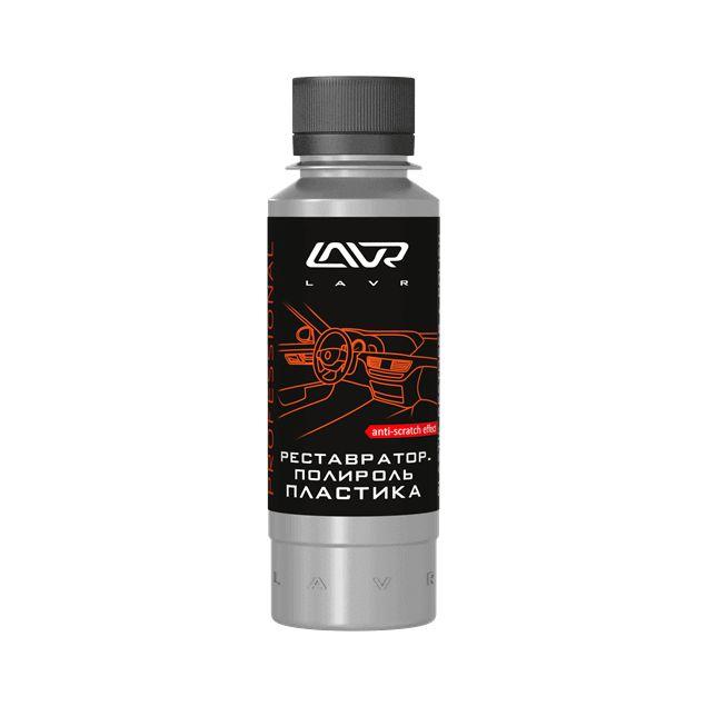 Реставратор-полироль пластика LAVR 120мл - 1