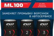 Трехуровневая очистка топливной системы ML100 diesel 3*120мл - 1
