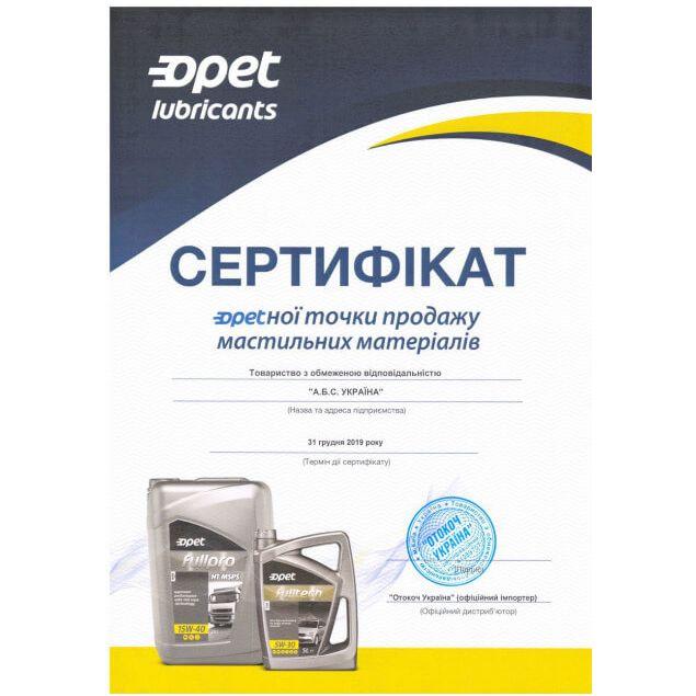 Масло моторное Opet FULLTECH 5W-30 1л - 2