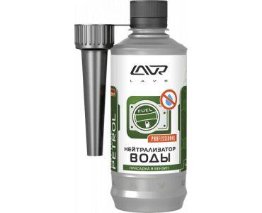 Присадки в двигатель - Нейтрализатор воды присадка в бензин (на 40-60л) LAVR 310мл - Присадки и добавки