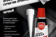 Герметик - прокладка черный FELIX 32г - 1