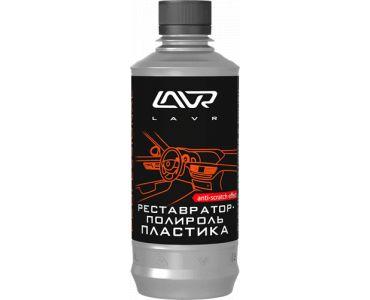 - Реставратор-поліроль пластику LAVR 310мл -