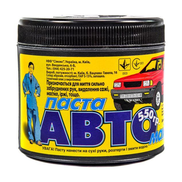 Авто-мастер чистящая паста для рук, 0,5кг - 1