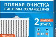 """Набор """"Полная очистка системы охлаждения в 2 этапа"""" LAVR 310мл - 1"""