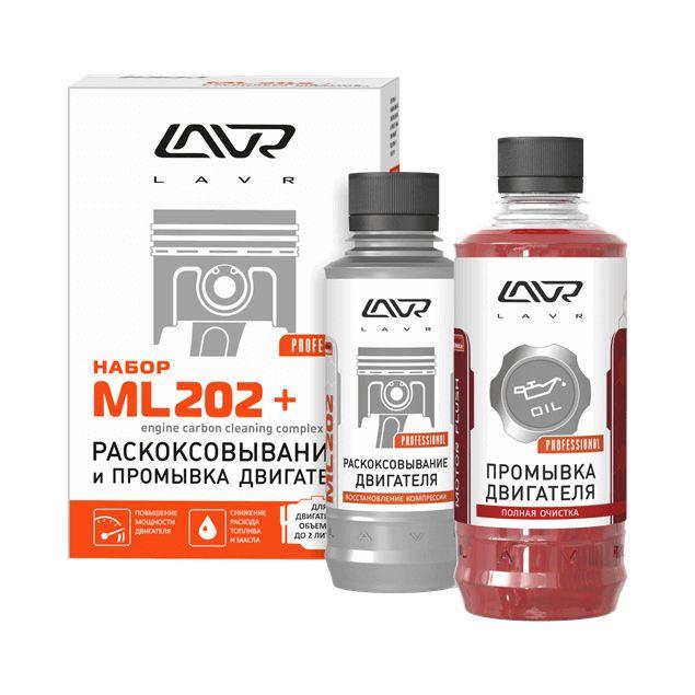 Набор: Раскоксовывание двигателя ML-202 + Промывка двигателя (для двигателей до 2-х литров 185мл/ 330мл) LAVR - 1