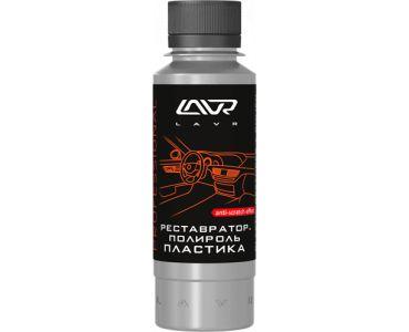 - Реставратор-полироль пластика LAVR 120мл -