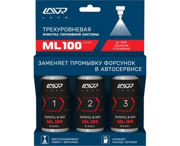 - Трехуровневая очистка топливной системы ML100 diesel 3*120мл -