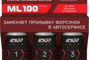 Трехуровневая очистка топливной системы ML100 Petrol 3*120мл - 1