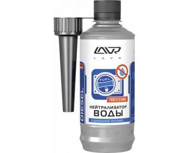 Присадки в двигатель - Нейтрализатор воды присадка в дизельное топливо (на 40-60л) LAVR 310мл - Присадки и добавки
