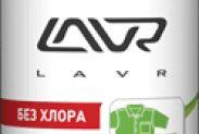 """Плямовивідник """"Анти-Пляма"""" без хлору LAVR 120мл - 1"""