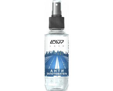 Автокосметика для стекол в Днепре - Антизапотеватель LAVR 185 мг