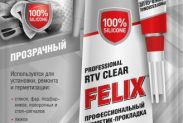 Герметик - прокладка прозрачный FELIX 85гр - 1