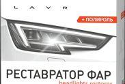 """Реставратор фар """"+полироль"""" LAVR Headlights restorer - 1"""