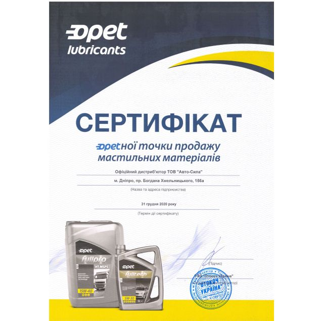 Масло моторное Opet FULLMAX 5W-40 1л - 2