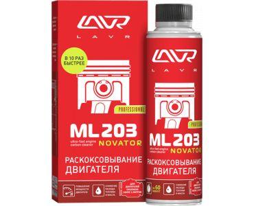 - Раскоксовывание двигателя ML203 NOVATOR (для двигателей более 2-х литров) LAVR 320 мл -